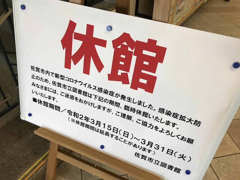 佐賀市立図書館 3月15日(日)より新型コロナ対策により閉館