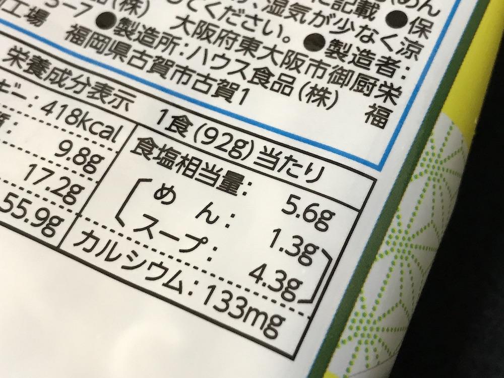 うまかっちゃん柚子こしょう風味とんこつ 食塩相当量