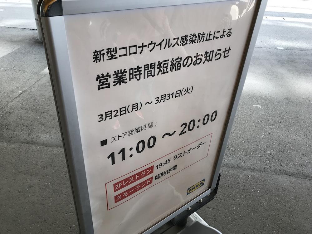 イケア福岡新宮 新型コロナ対策