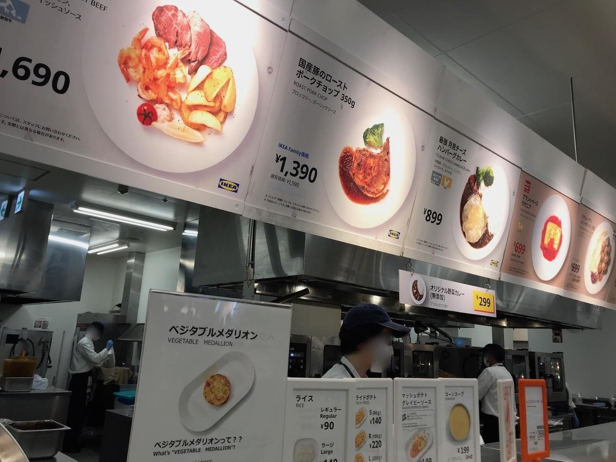 イケア福岡新宮 レストラン