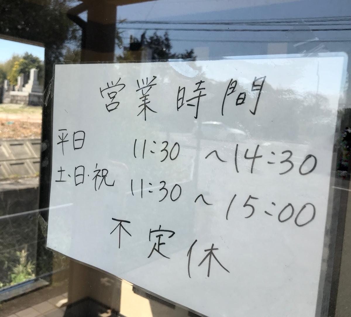 佐賀市麺屋ぷいぷい 2002.3 営業時間