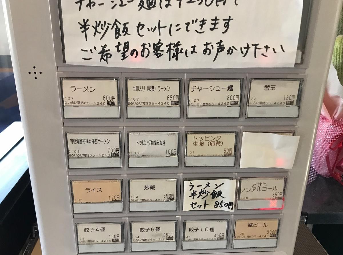 麺屋ぷいぷい 2020 メニュー