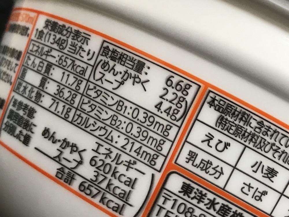 マルちゃん讃岐風天ぷらうどんでか盛り 食塩相当量