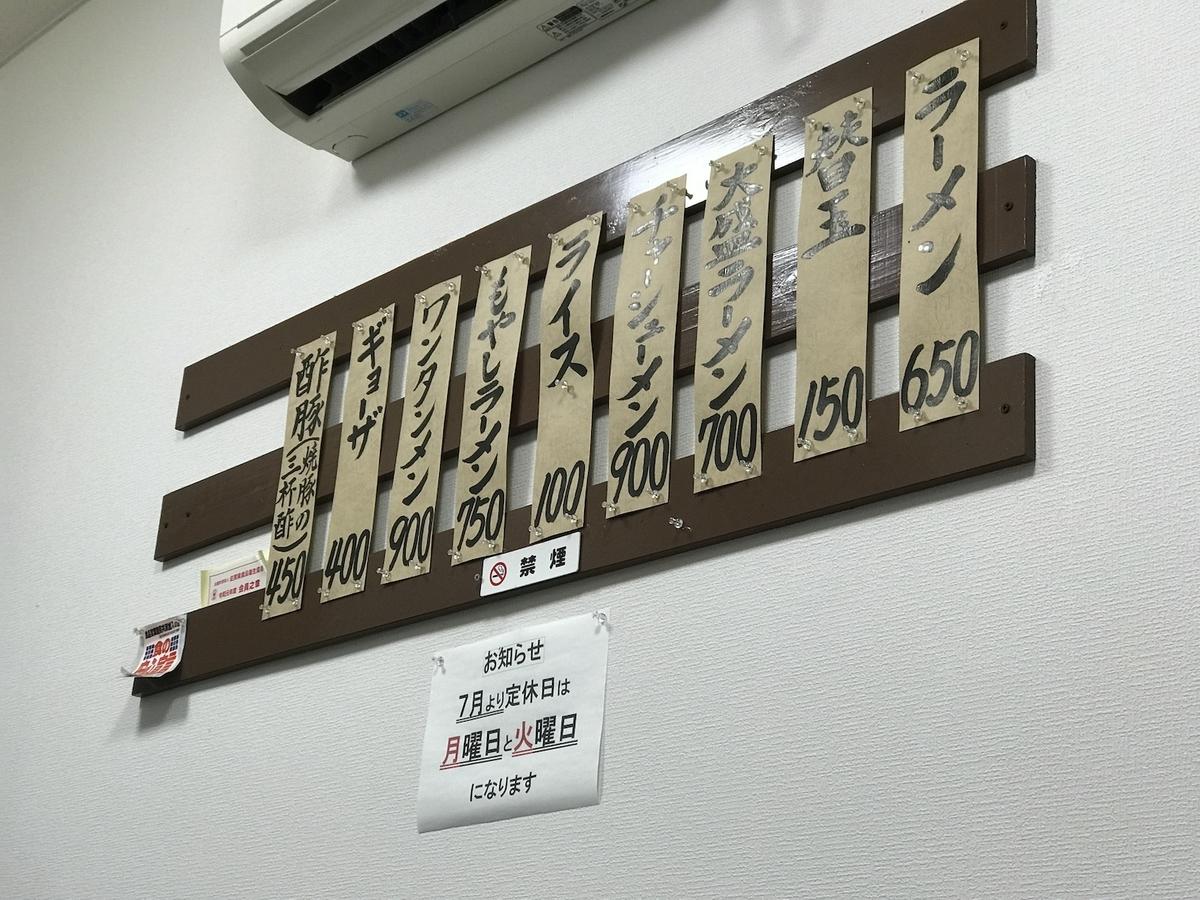 2002長浜一番栄玉南佐賀店 メニュー