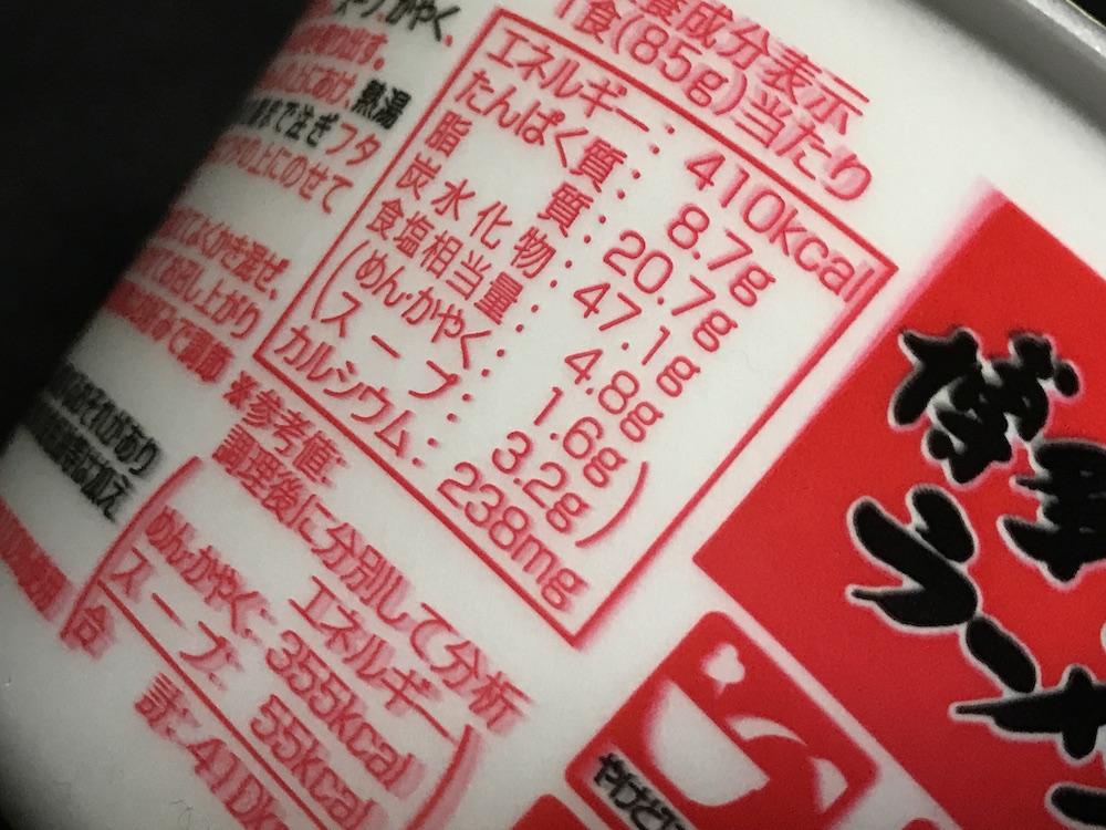 博多長浜ラーメンカップ 食塩相当量