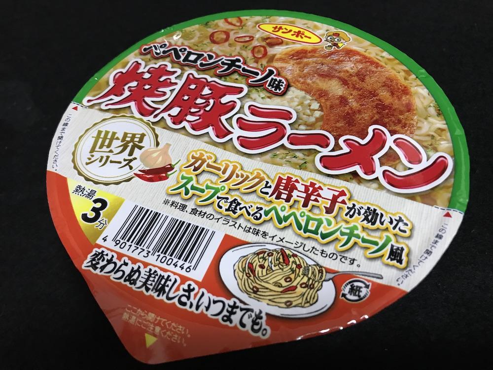 焼豚ラーメンペペローンチーノ味 パッケージ