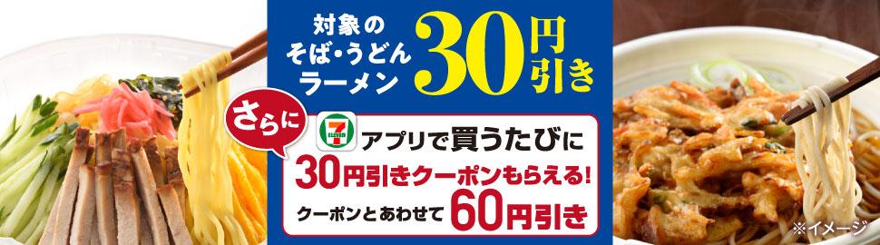 セブンイレブン 30円引き