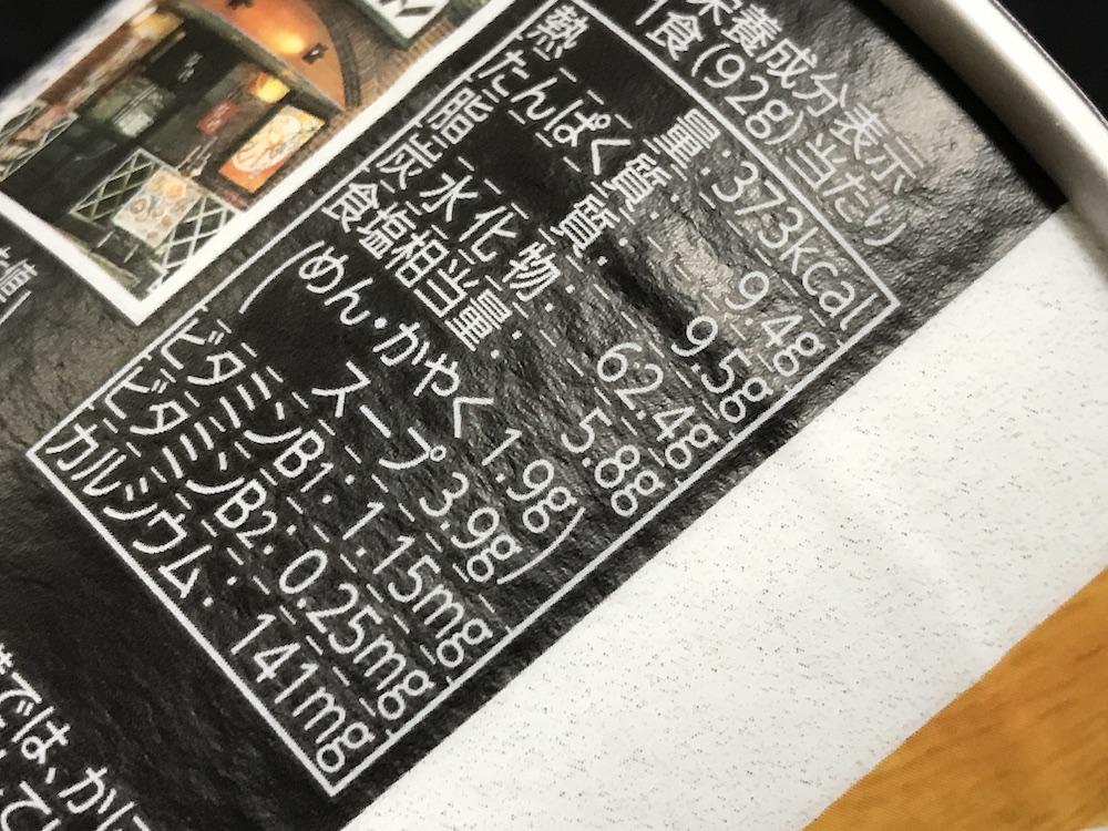喜多方ラーメン坂内コク醤油 食塩相当量