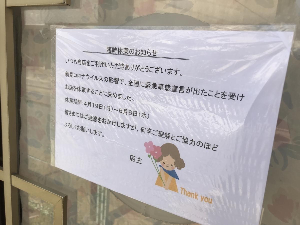 東洋軒 緊急事態宣言を受け休店