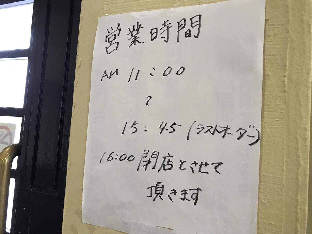 幸陽閣 営業時間11:00〜16:00