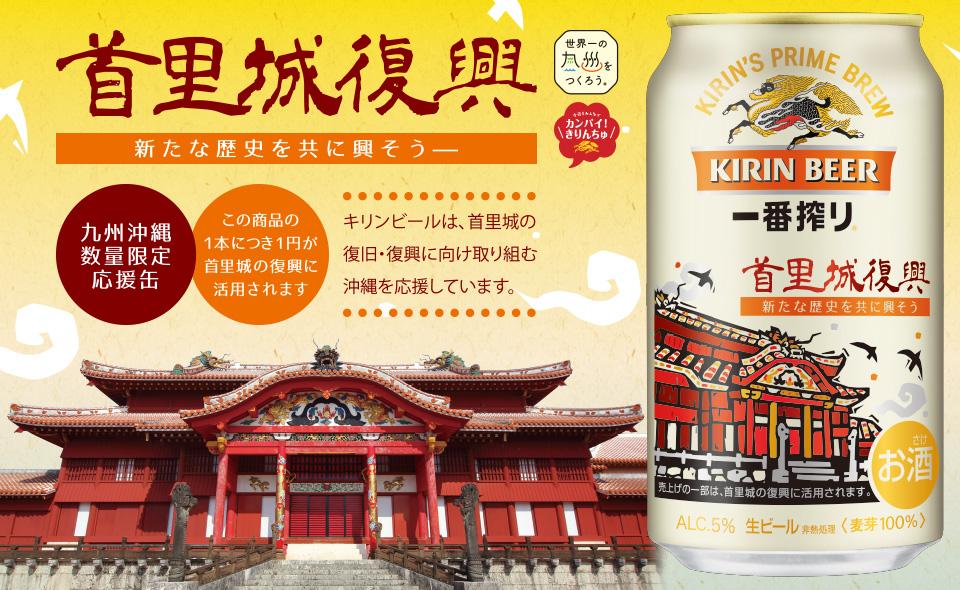 キリン一番搾り生ビール 首里城復興応援デザインパック