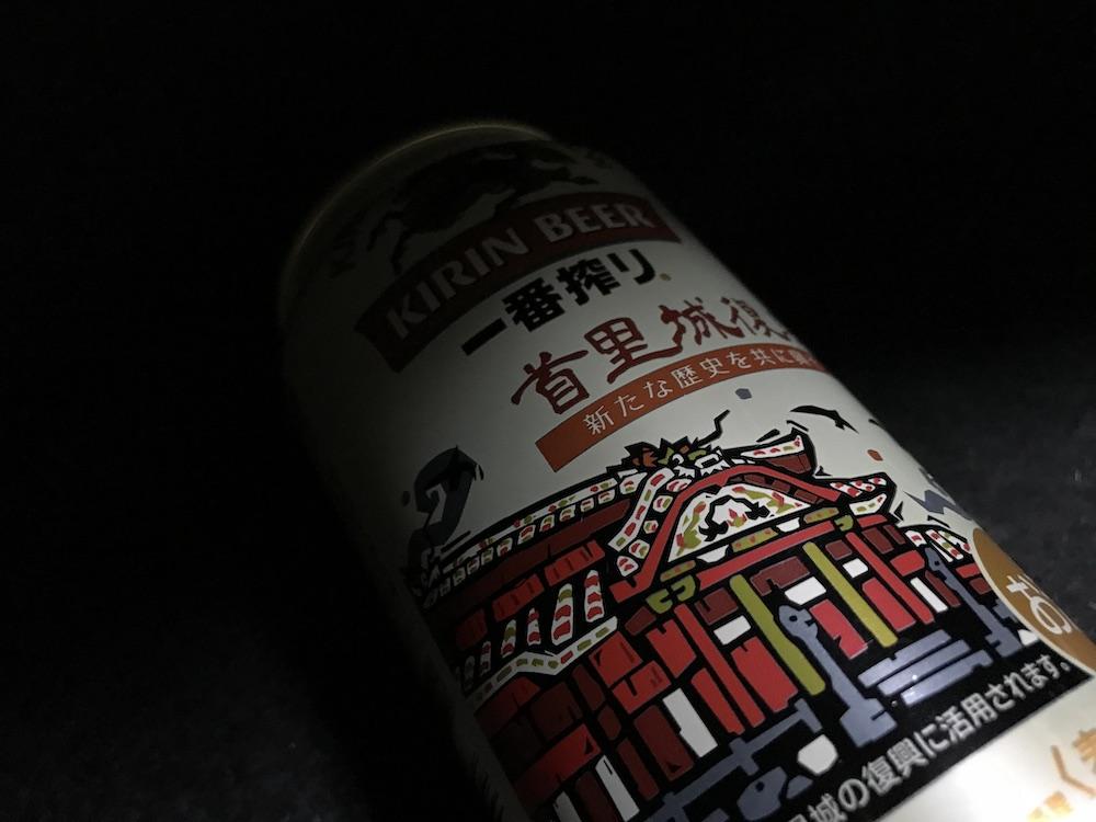 キリン一番搾り 首里城復興応援デザイン缶