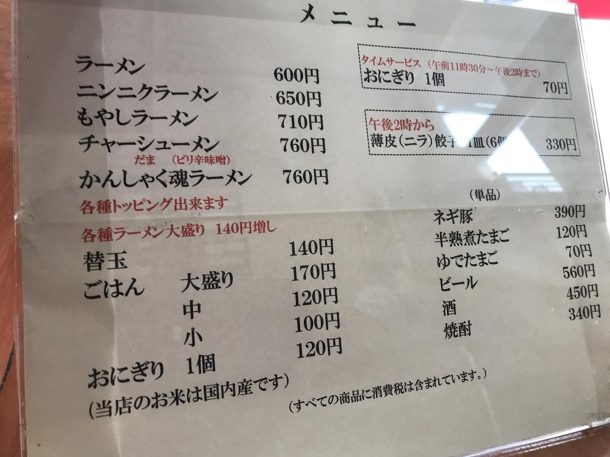 喜隆 2020 メニュー