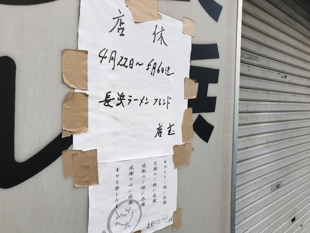 長浜フレンド 5月6日まで店休