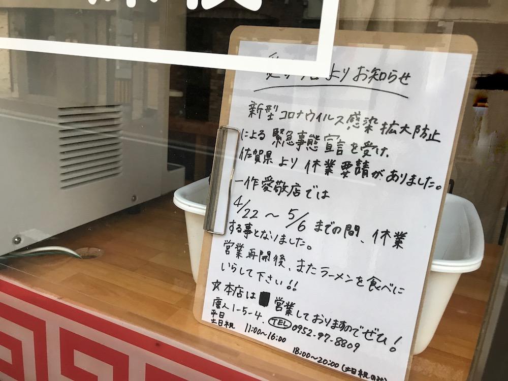 博多ラーメン一作愛敬店 5月6日まで休業