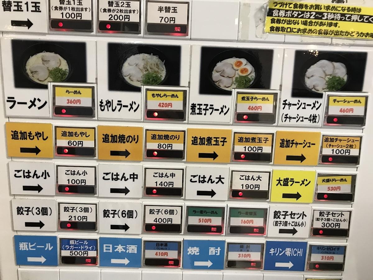 2002.5 ふくの家愛敬店 食券機