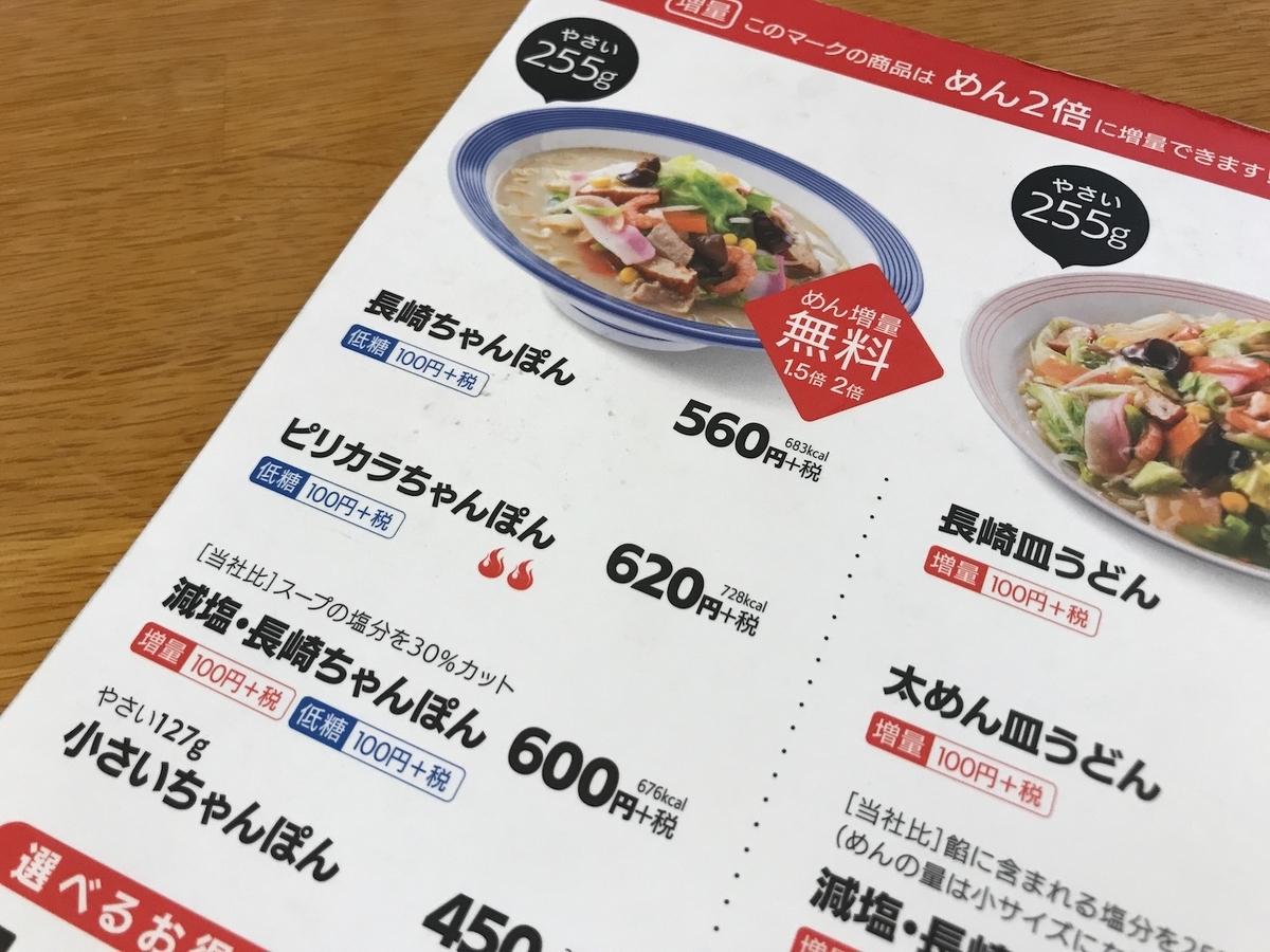 リンガーハット 麺増量無料