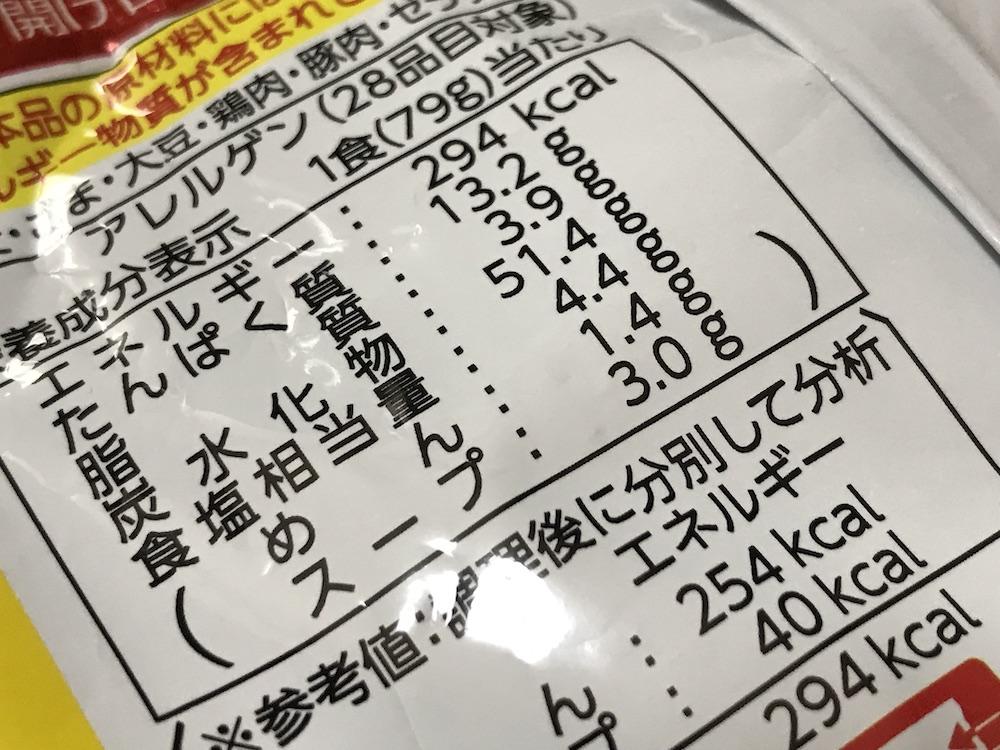 袋マルタイラーメン 食塩相当量