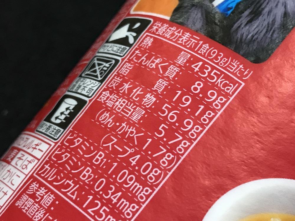 ビックカップゴリラ一丁スタミナガーリックニラそば野郎 食塩相当量