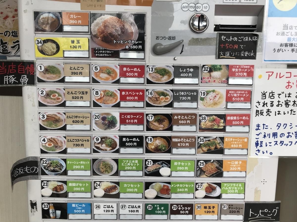 博多ドラゴンラーメン大財店 2020/5 食券機
