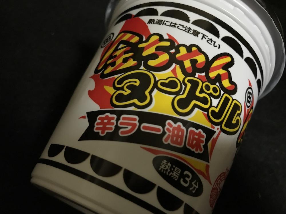 金ちゃんヌードル辛ラー油味 側面パッケージ