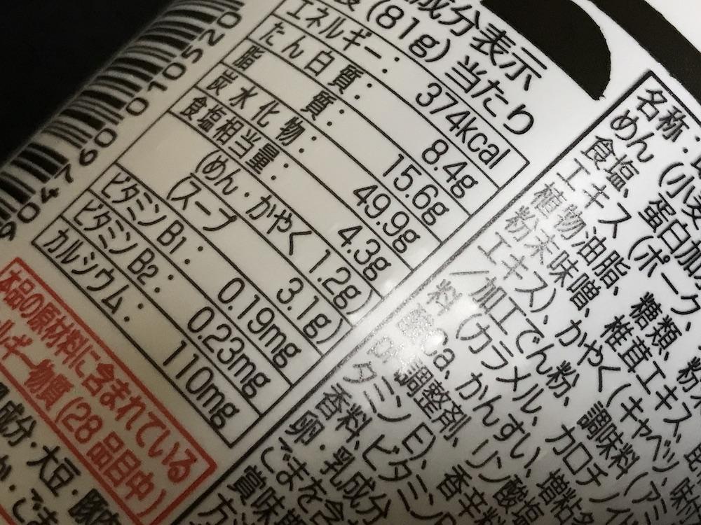 金ちゃんヌードル辛ラー油味 食塩相当量