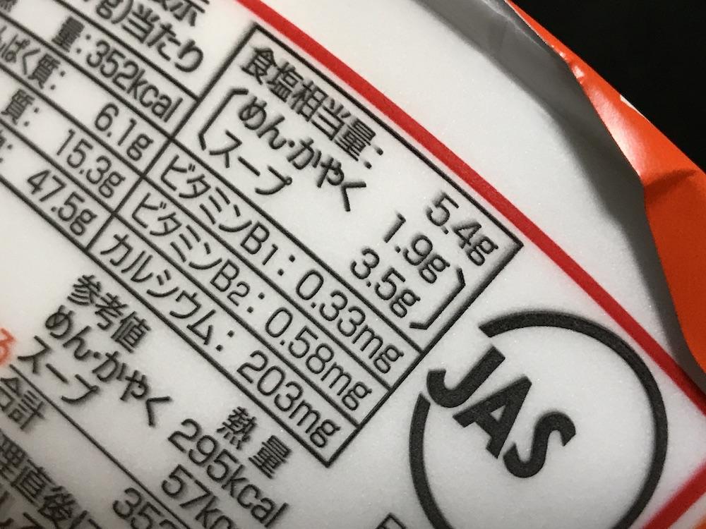 サッポロ一番みそラーメンどんぶり 加賀味噌使用ねぎみそ風 食塩相当量
