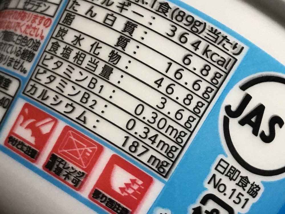 マルちゃん冷やしぶっかけうどん 食塩相当量