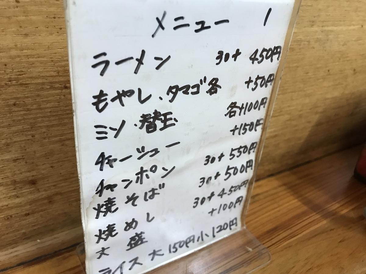 とんちゃんラーメン諸富店 メニュー