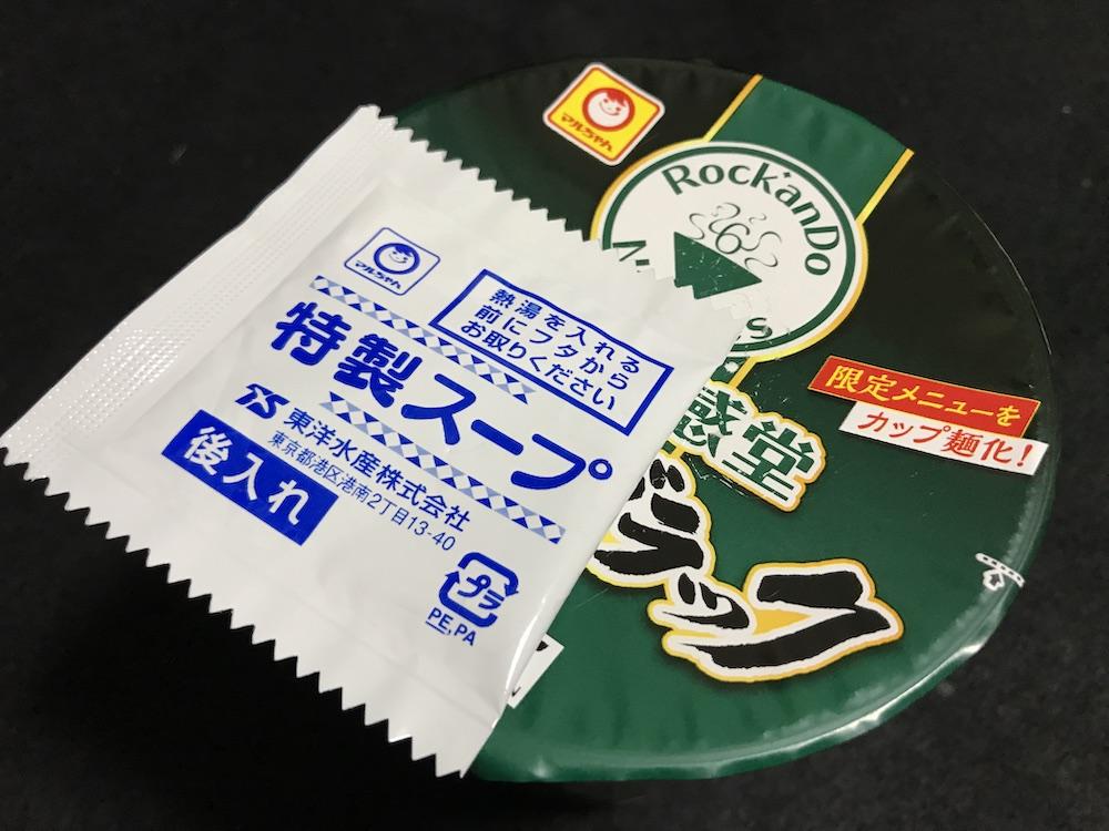 麺屋 六感堂 山椒ブラック パッケージ