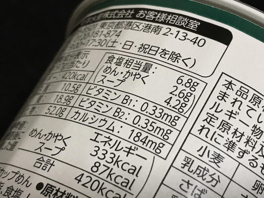 麺屋 六感堂 山椒ブラック 食塩相当量