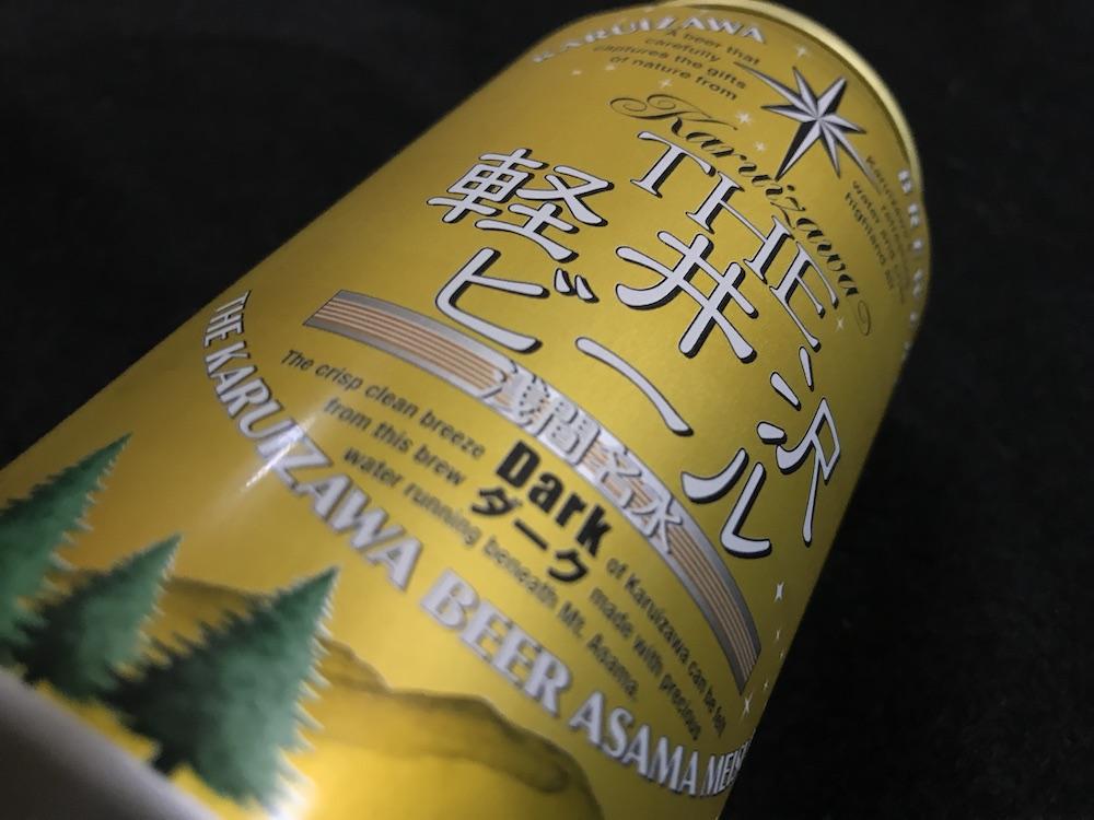 The 軽井沢ビールダーク