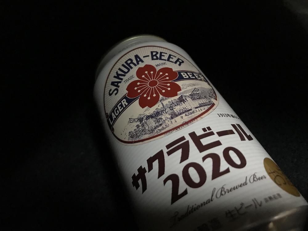 サッポロサクラビール2020