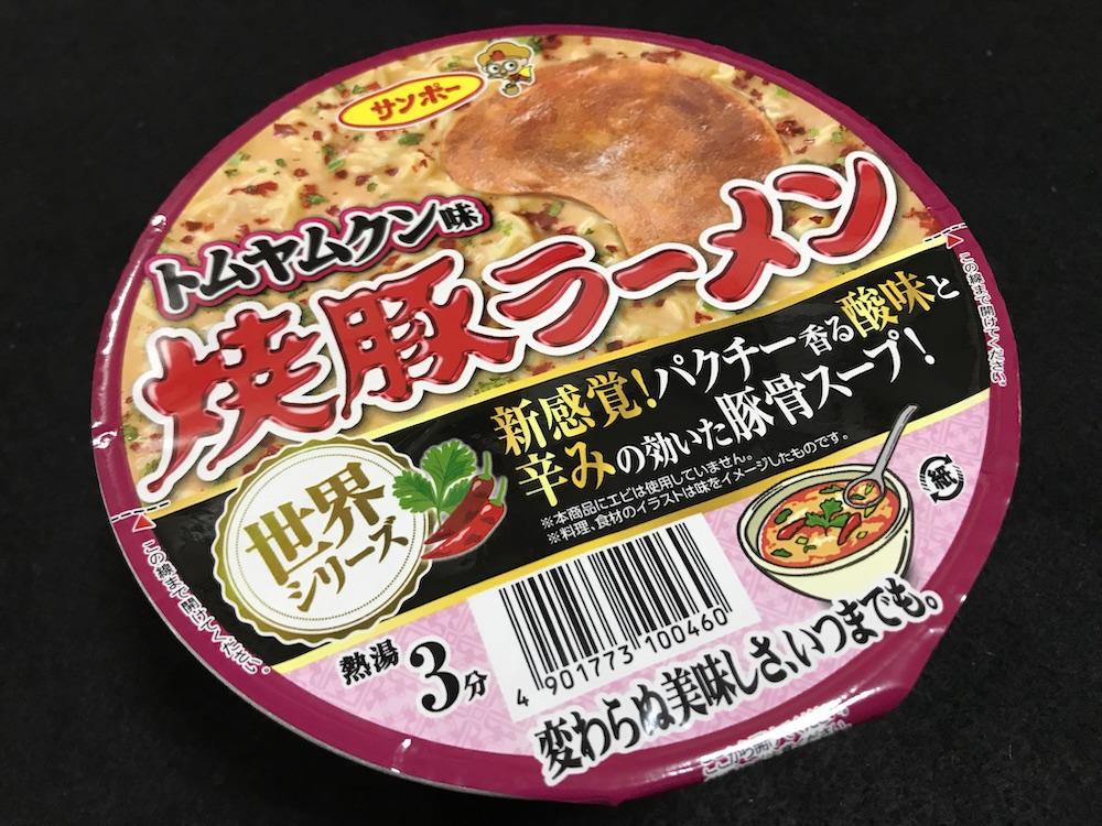 焼豚ラーメン トムヤムクン味 パッケージ