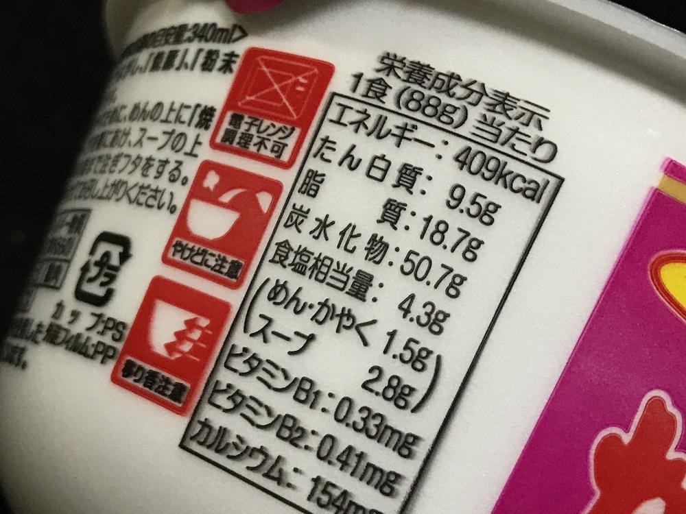 焼豚ラーメン トムヤムクン味 食塩相当量