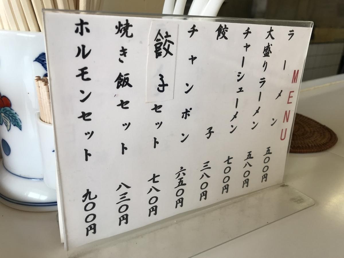 丸徳ラーメン 2002 メニュー