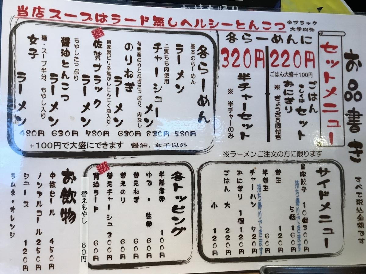 らぁ麺田中商店 メニュー 2020