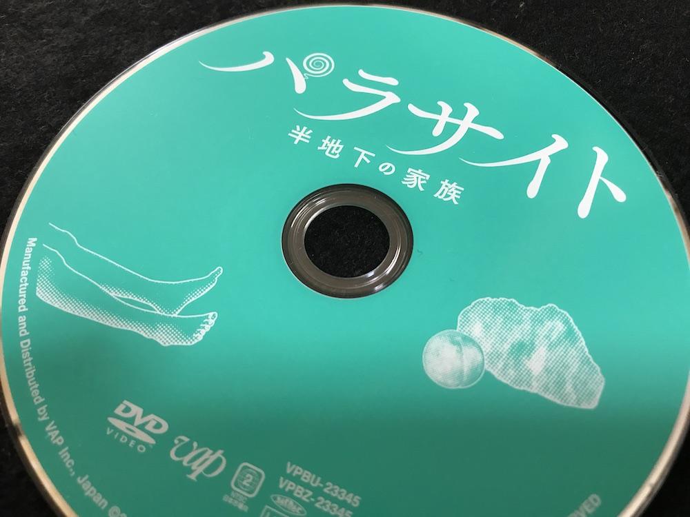 パラサイト 半地下の家族 DVD