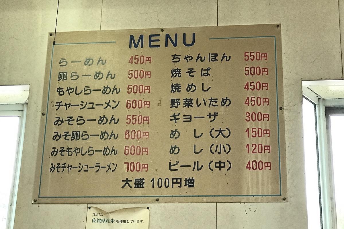 とんちゃんラーメン大和店 メニュー
