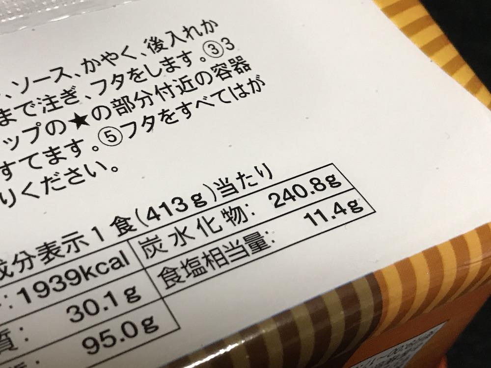 ペヤング超超超大盛GIGAMAX関西風天かす 食塩相当量