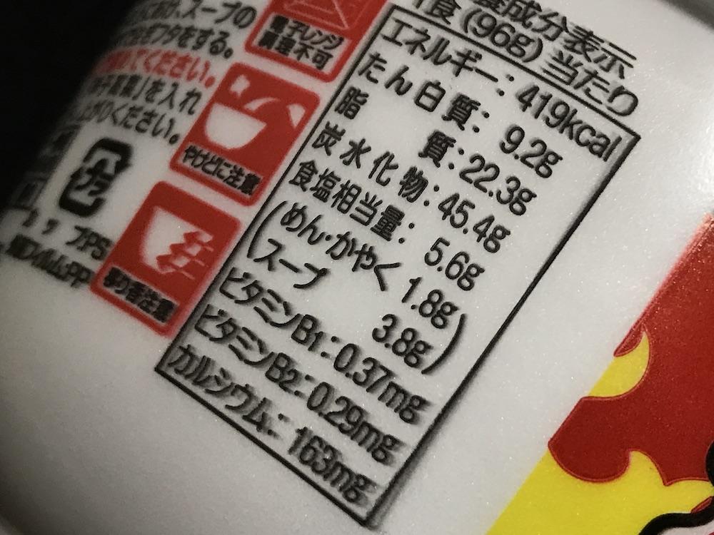 激辛高菜豚骨ラーメン 食塩相当量