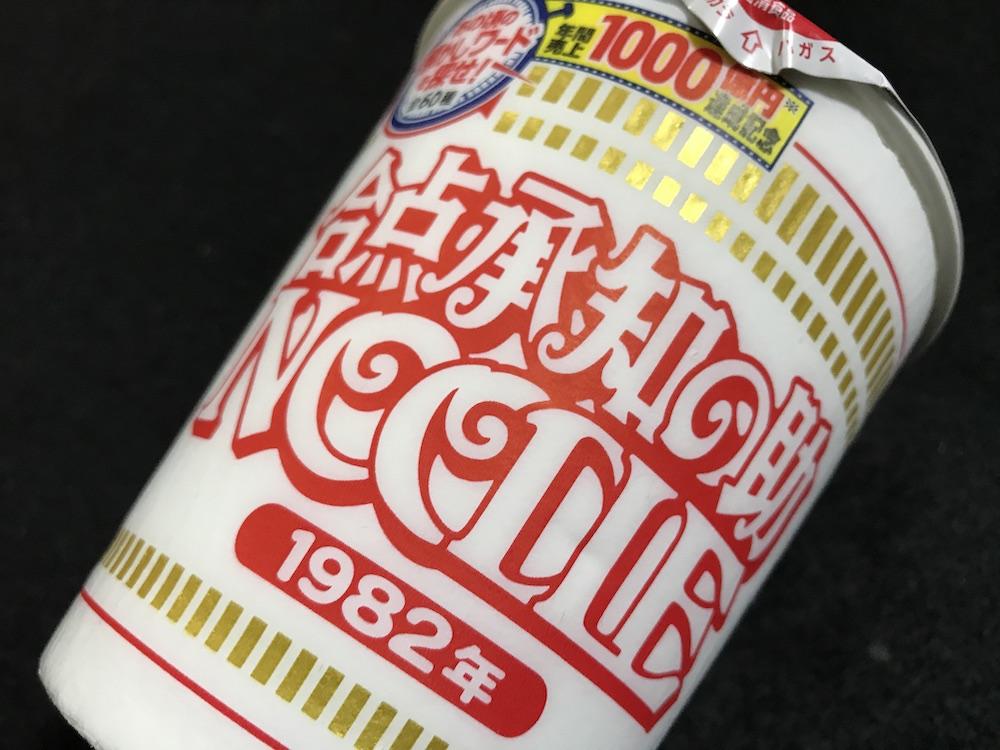 カップヌードル1000億円記念パッケージ 1982年