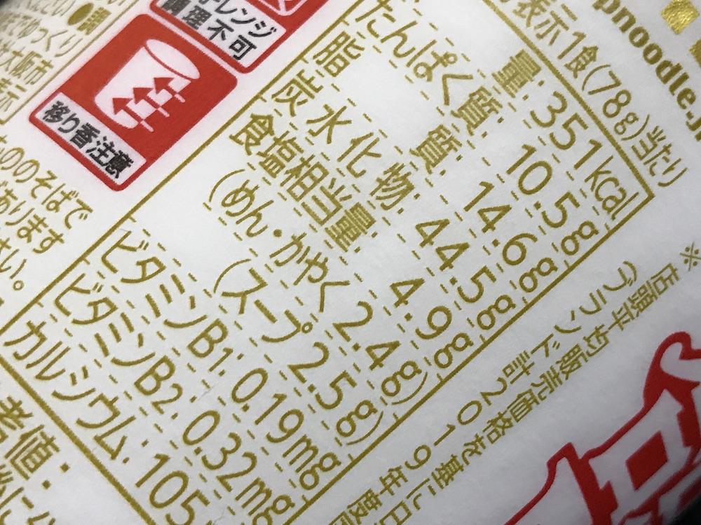 カップヌードル1000億円記念パッケージ 食塩相当量