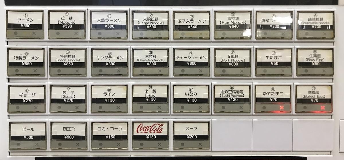 駅前ラーメンビック・ワン メニュー 2020/8
