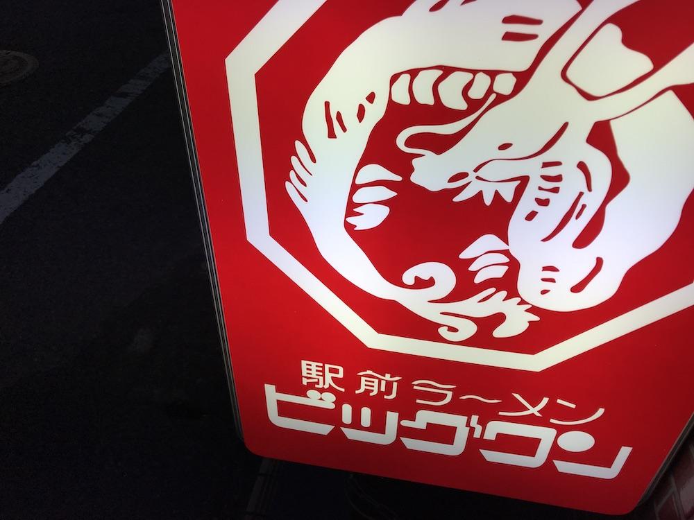 駅前ラーメンビック・ワン 看板
