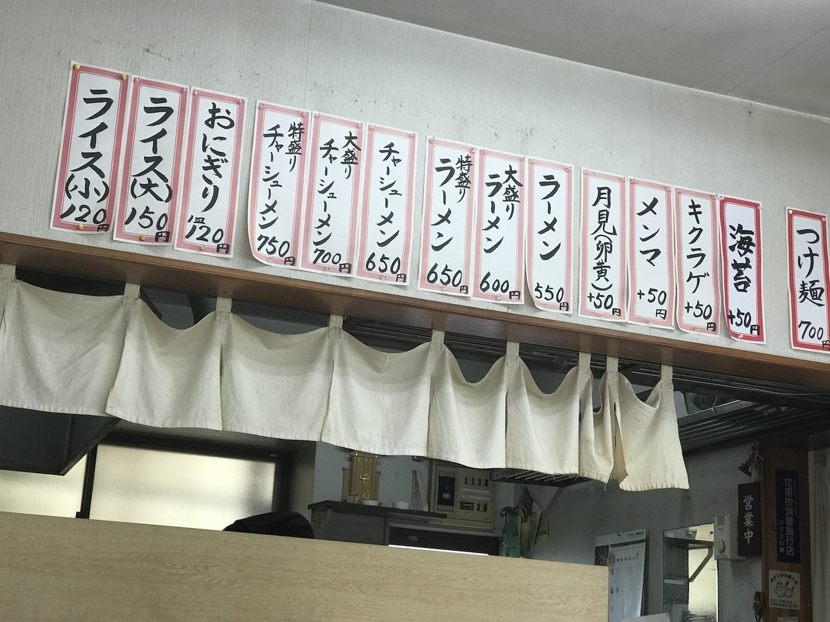 竜里 メニュー つけ麺