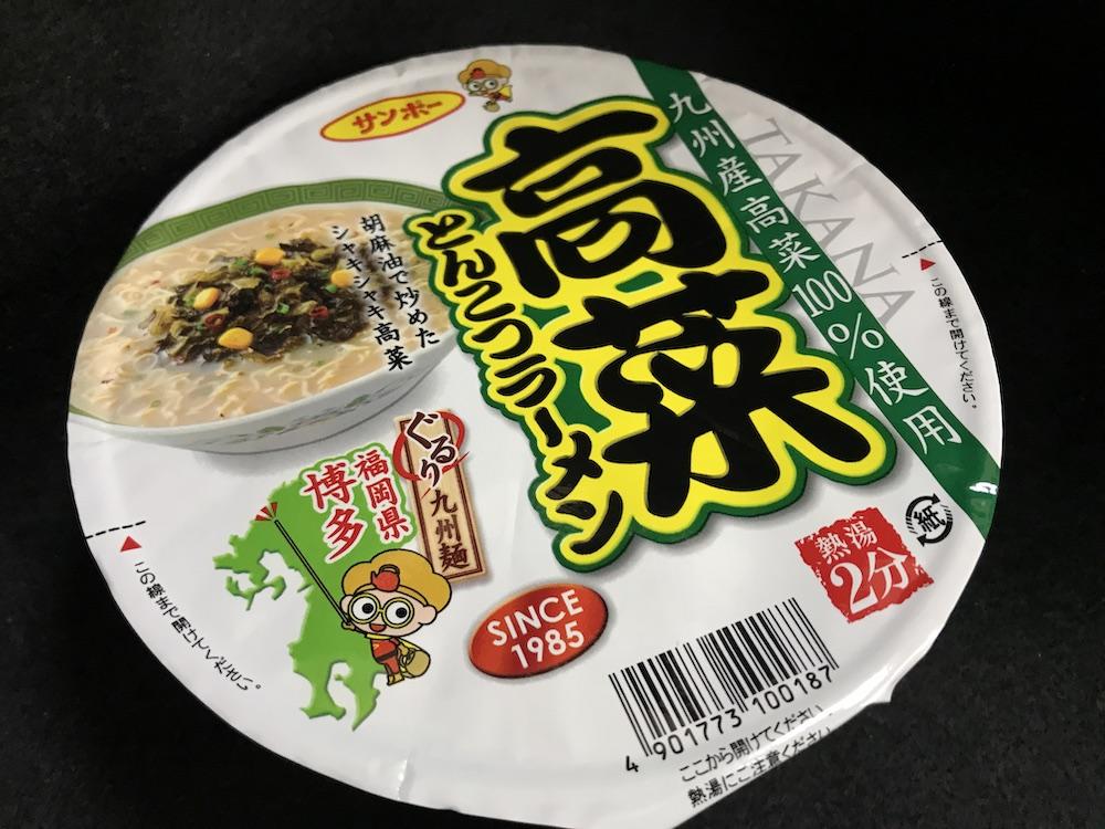 サンポー高菜ラーメン パッケージ