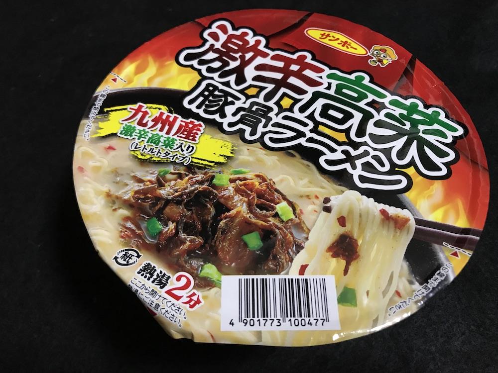サンポー激辛高菜豚骨ラーメン パッケージ