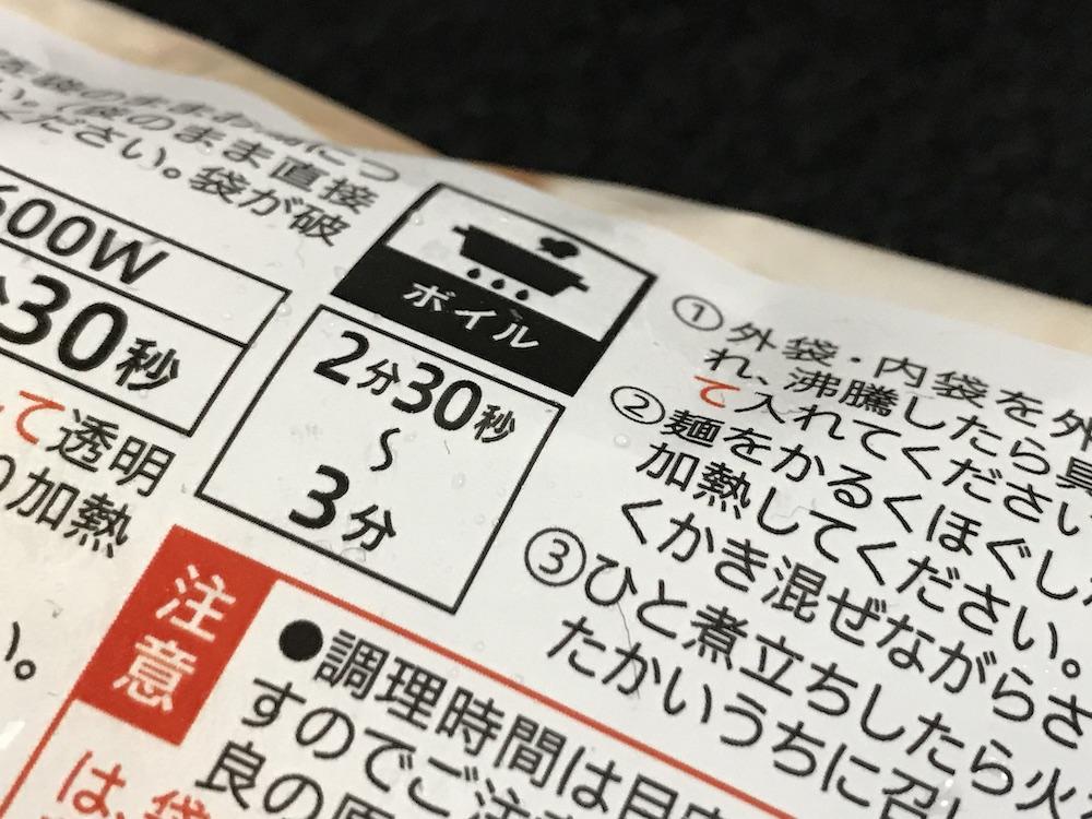 セブンイレブン 具付き味噌ラーメン 作り方