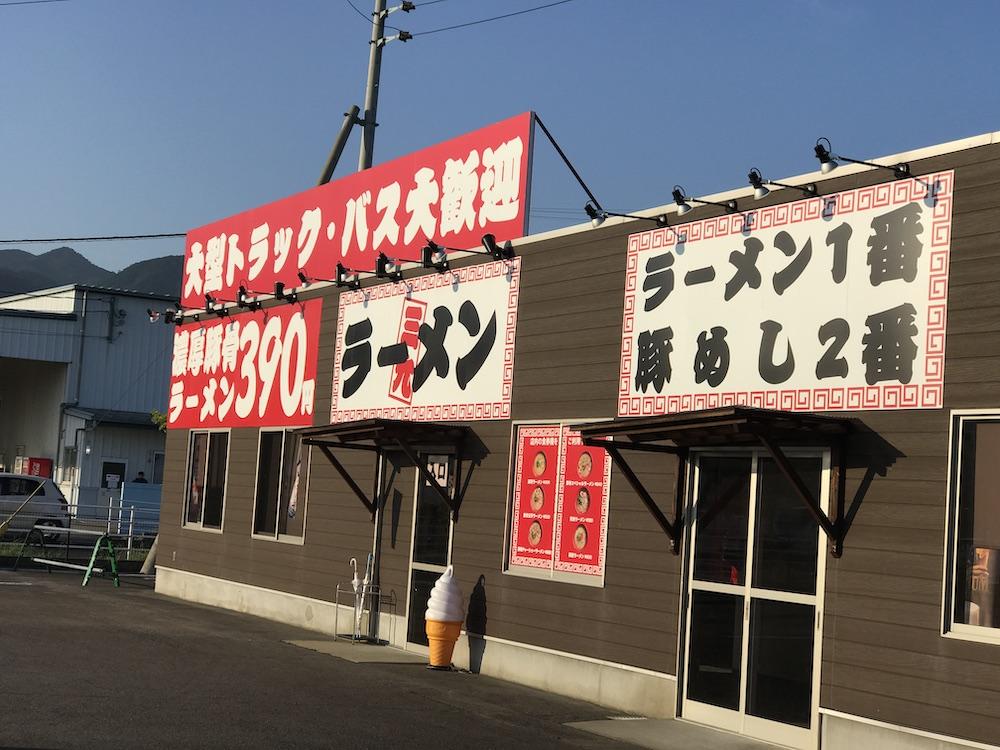 三九ラーメンセンター三日月店 外観